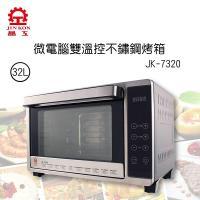 晶工 32L電子式雙溫控旋風烤箱 JK-7320