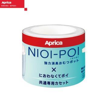 【Aprica 愛普力卡】NIOI-POI強力除臭尿布處理器 專用替換膠捲(3入)
