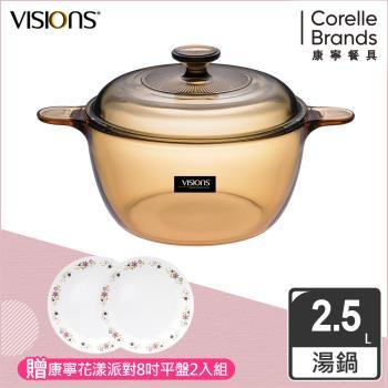 Visions美國康寧 2.5L晶彩透明鍋