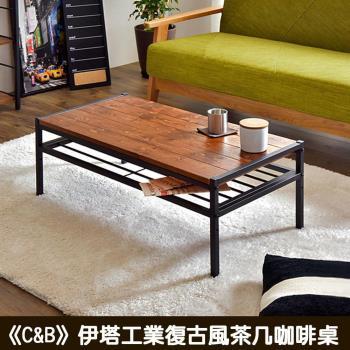 《C&B》伊塔工業復古風茶几咖啡桌