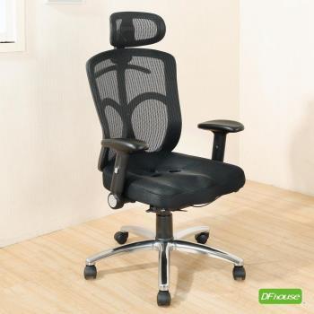 DFhouse  威爾森3D立體成型泡棉辦公椅
