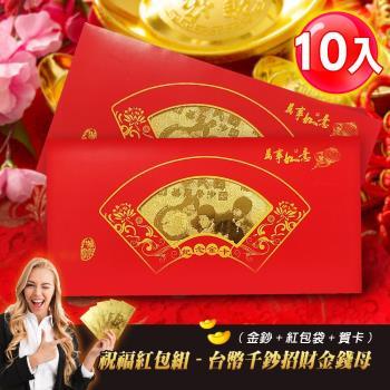 阿莎布魯 超值10入/祝福紅包組-台幣千鈔招財金錢母(金鈔+紅包袋+賀卡)