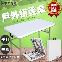 【Incare】美國熱銷軍工規格戶外折疊桌1.2米