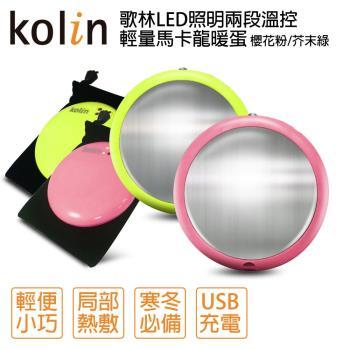 Kolin歌林LED充電式暖蛋KFH-KUB06