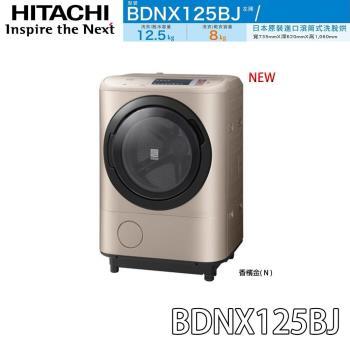 HITACHI 日立 12.5KG 滾筒洗脫烘洗衣機(香檳金左開) BDNX125BJ -N