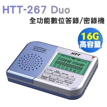 HTT 新幹線 全功能數位答錄/密錄機 HTT-267 Duo -買就送手機扣