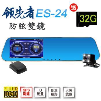 領先者 ES-24測速提醒 防眩雙鏡 後視鏡型行車記錄器(加送16G卡)