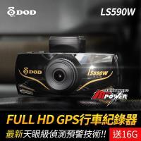 DOD LS590W GPS行車紀錄器 固定測速 SONY感光元件 行車記錄器