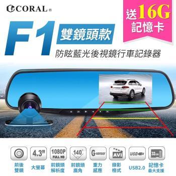 CORAL F1 後視鏡 行車紀錄器 前後雙鏡頭 同步錄影 倒車顯影 照後鏡 行車記錄器