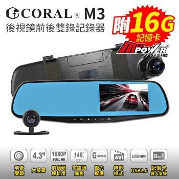 CORAL M3 後視鏡 行車紀錄器 前後雙鏡頭 倒車顯影 多功能 照後鏡 行車記錄器