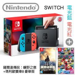 任天堂 Nintendo Switch 主機+薩爾達:曠野之息+瑪利歐賽車8 超值強檔雙片組 [台灣公司貨]-網