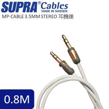 瑞典原裝SUPRA CABLE  MP-MP 3.5MM STEREO 耳機線 公對公 0.8米