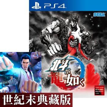 PS4 人中北斗 – 中文世紀末典藏版