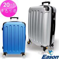 YC Eason 西雅圖20吋海關鎖款ABS硬殼行李箱(多色可選)