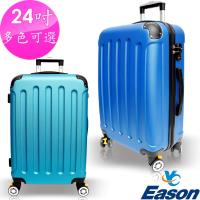 YC Eason 西雅圖24吋海關鎖款ABS硬殼行李箱(多色可選)