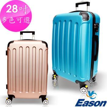 YC Eason 西雅圖28吋海關鎖款ABS硬殼行李箱(多色可選)