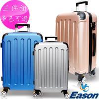YC Eason 西雅圖三件組海關鎖款ABS硬殼行李箱(多色可選)