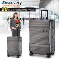 【Discovery Adventures】 工具箱20吋鋁框行李箱-卡其金(DA-A17025-20)