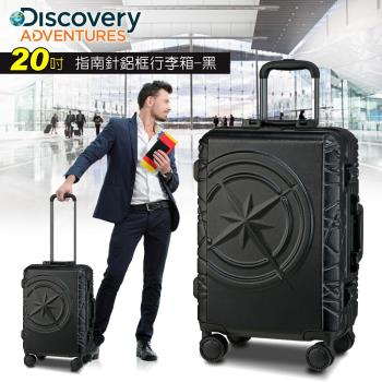 【Discovery Adventures】 指南針20吋鋁框行李箱-拉絲直黑(DA-A16041-20)