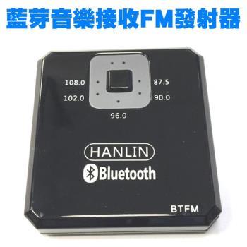 【HANLIN-BTFM】藍芽接收FM發射器(長效型)/聽音樂不受限-黑