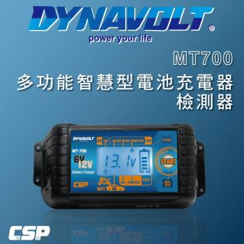 MT700多功能脈衝式智能充電器(一機多功能 修復/充電/脈衝/檢測/ 6V/12V 多種電池皆適用)
