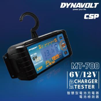 MT700多功能脈衝式智能充電器(非常適合充鋰鐵電池 充電/維護/脈衝/檢測/ 6V/12V用)