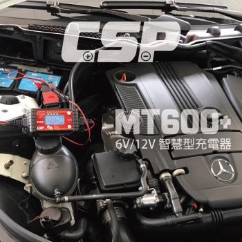 機車 汽車 充電器MT600+脈衝式充電 檢測電池  全電壓 6V 12V,10階段自動充電