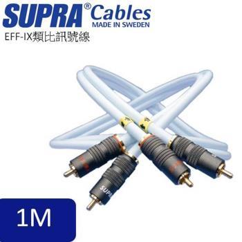 瑞典原裝SUPRA CABLE 類比訊號線 EFF-IX 公對母 1米 另有2米長度