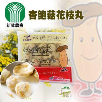 新社農會 杏鮑菇香腸禮盒(2入/盒)+杏鮑菇花枝丸(2包)