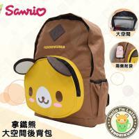 【TENORIKUMA】三麗鷗拿鐵熊 大空間 輕量款雙肩後背包 外出包 旅行背包-咖啡色