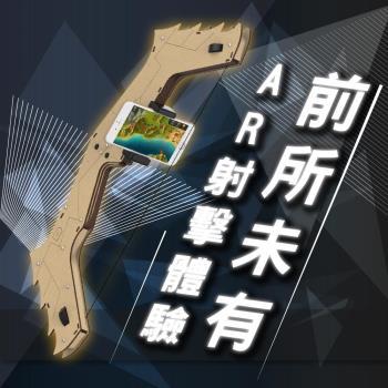【UTA】第三代虛擬實境AR藍牙弓箭AR3