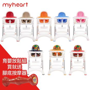 myheart餐椅 折疊式兒童安全餐椅 送腳底按摩器