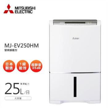 MITSUBISHI 三菱 16-31坪24.8L 日製智慧變頻超節能除濕機 MJ-EV250HM