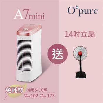Opure 臻淨 A7 mini 免耗材 靜電集塵電漿抑菌DC節能空氣清淨機 5-10坪