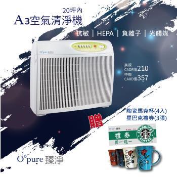 【Opure臻淨】(15-20坪) A3 高效抗敏HEPA光觸媒抑菌空氣清淨機