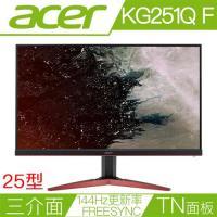 ACER宏碁 KG251Q F 25型1毫秒144Hz更新率FreeSync電競液晶螢幕