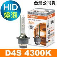 OSRAM 66440 D4S 4300K 原廠HID燈泡 公司貨/保固一年