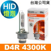 OSRAM 66450 D4R 4300K 原廠HID燈泡 公司貨/保固一年