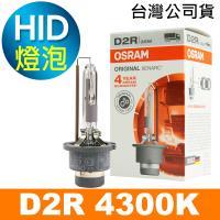 OSRAM 66250 D2R 4300K 原廠HID燈泡 公司貨/保固四年