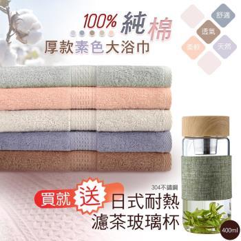 【Incare】超優質高級100%純棉厚款素色大浴巾-1入 加贈 日式耐熱304不銹鋼濾茶玻璃杯(顏色隨機)