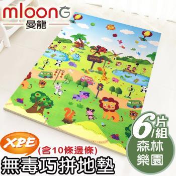 Mloong曼龍 XPE環保無毒巧拼地墊6片組 -森林樂園 ~附邊條x10 (60x60x厚2cmX6片) 爬行墊/拼接墊