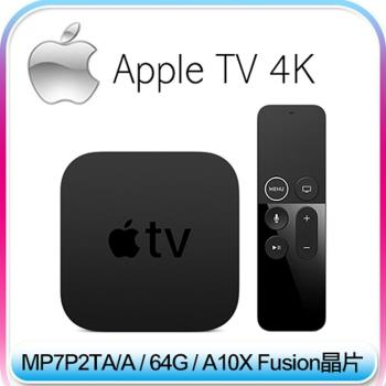 Apple 蘋果 Apple TV 4K 64GB (MP7P2TA/A)