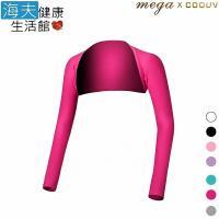 【海夫健康生活館】MEGA COOUV 冰感 防曬 披肩式 袖套 女款 (UV-F506)