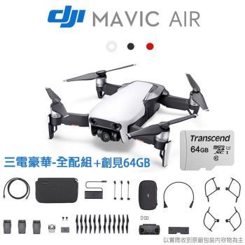 DJI Mavic Air 全套三電組+創見64GB(公司貨)