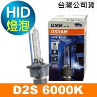 OSRAM 66240CBA D2S 6000K HID燈泡 公司貨/保固一年