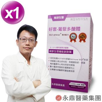 【集研生醫】酵母葡聚多醣體膠囊(60粒X1盒組)