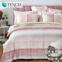 【AGAPE亞加‧貝】《淡粉色彩》天絲雙人特大7尺四件式兩用被套床包(百貨專櫃精品)