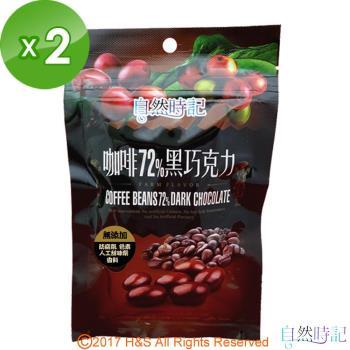【自然時記】咖啡豆72%黑巧克力2包(100g/包)