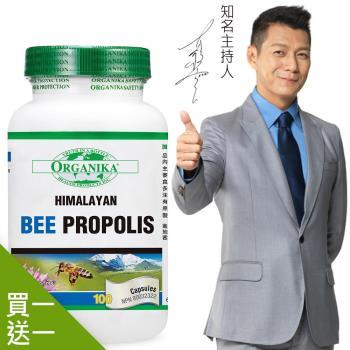 【Organika 優格康】頂級蜂膠500mg膠囊(100顆/瓶) 超值二入組