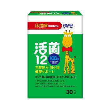 【小兒利撒爾】活菌12 30入/盒(兒童益生菌乳酸菌)
